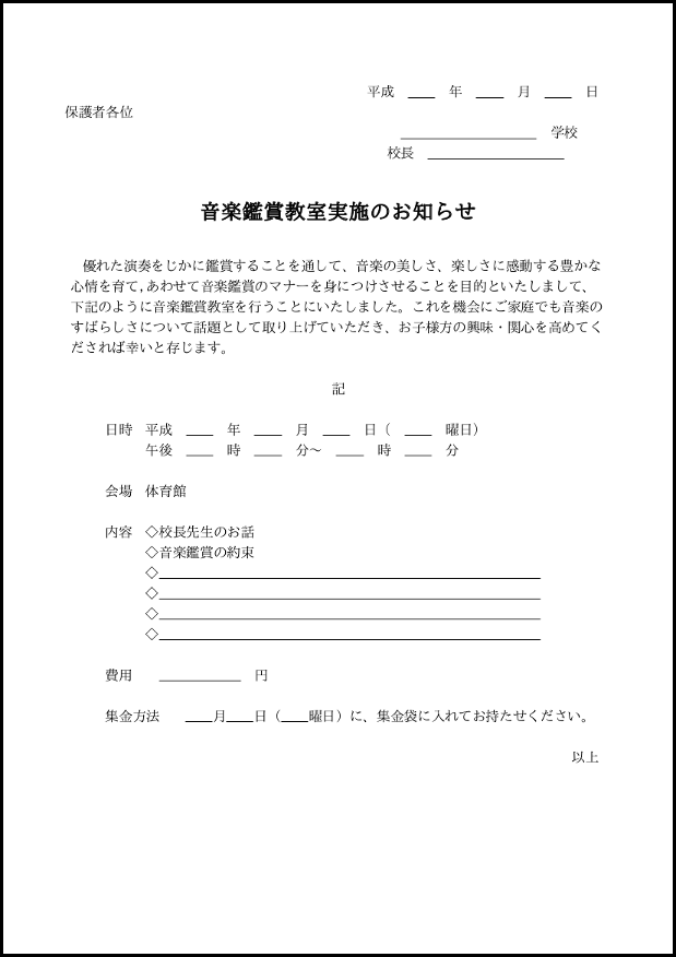 音楽鑑賞教室実施のお知らせ 006