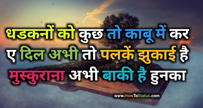 Love Status in Hindi or fb Status
