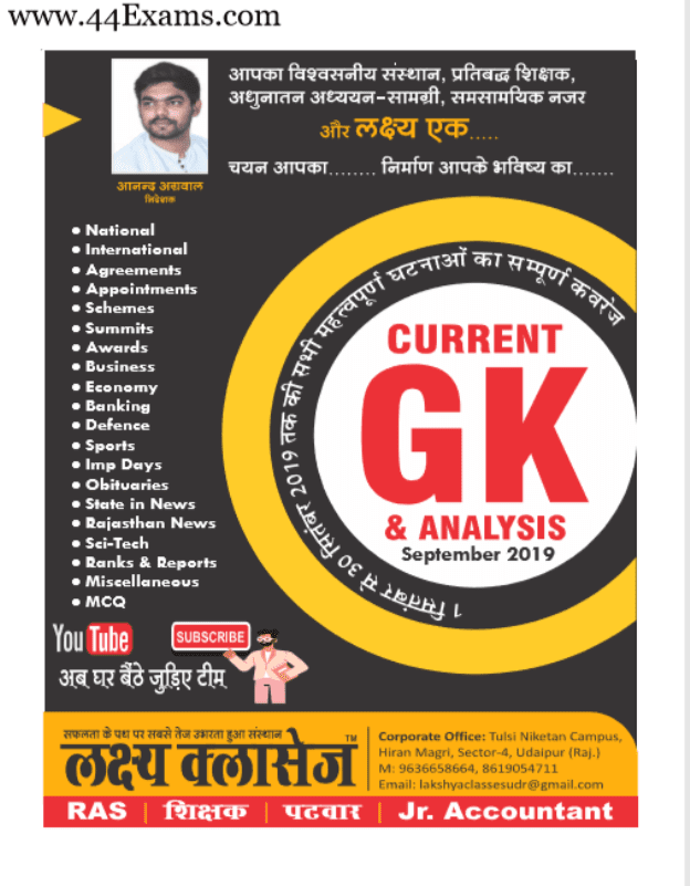 Lakshya-Classes-Current-Affairs-September-2019-For-All-Competitive-Exam-Hindi-PDF-Book