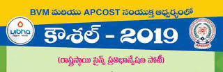 Andhra Pradesh State Council of Science & Technology APCOST Koushal State Level Science Talent Test /2019/10/AP-State-Council-of-Science-Talent-Test-apply-at-bvmap.org.html