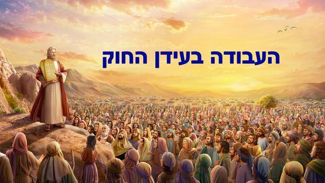 יהוה, אהבה, פולחן, הכרת אלוהים, חסד