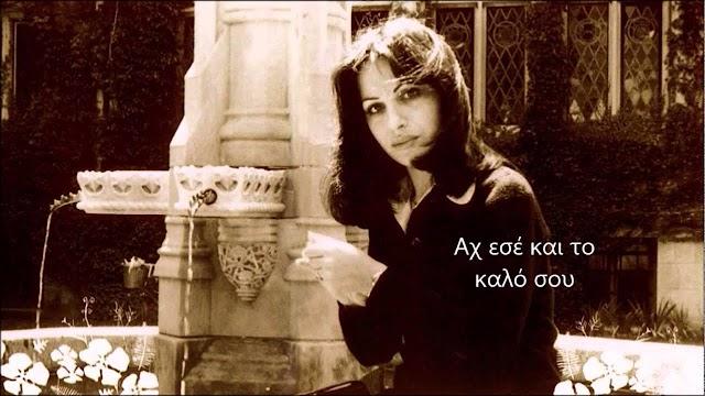 Το «Τζιβαέρι» σε μια ανέκδοτη ηχογράφηση με την φωνή της Χάρις Αλεξίου