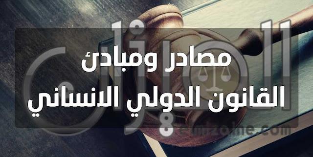 مصادر ومبادئ القانون الدولي الانساني