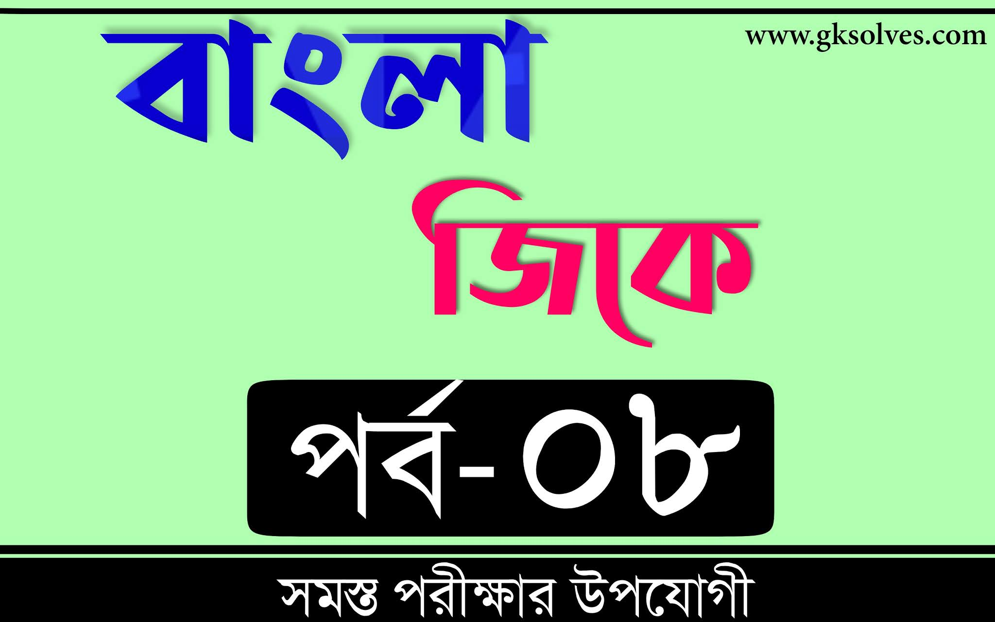 General Knowledge Bangla 2021 | বাংলা জিকে Part-8