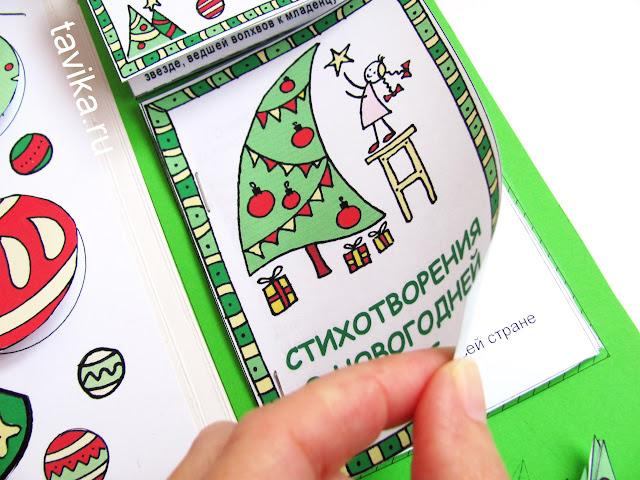 """Лэпбук """"Новогодняя елка"""" Скачать"""