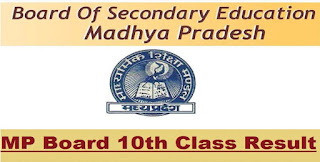 MP 10th Class Result