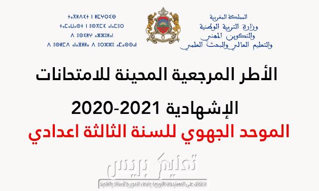 الأطر المرجعية المحينة للموحد الجهوي للسنة الثالثة اعدادي 2021