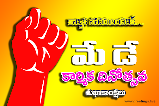 Telugu. World Labour day in  Prapancha Karmika Dinotsavam Subhakankshalu,May day in Telugu