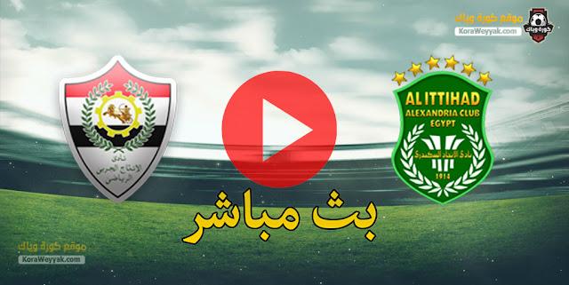 نتيجة مباراة الاتحاد السكندري والانتاج الحربي اليوم 5 مارس 2021 في الدوري المصري