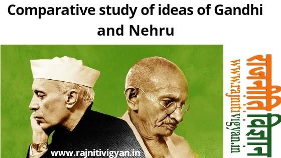 नेहरू और गांधी के विचारों का तुलनात्मक अध्ययन