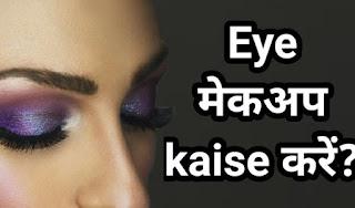 eye-makeup-kaise-kare