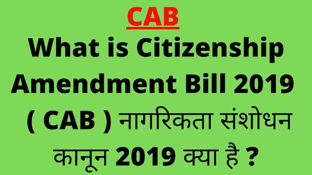 Citizenship Amendment Bill 2019 ( CAB )