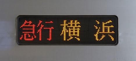 相模鉄道 急行 横浜行き2 8000系赤塗装