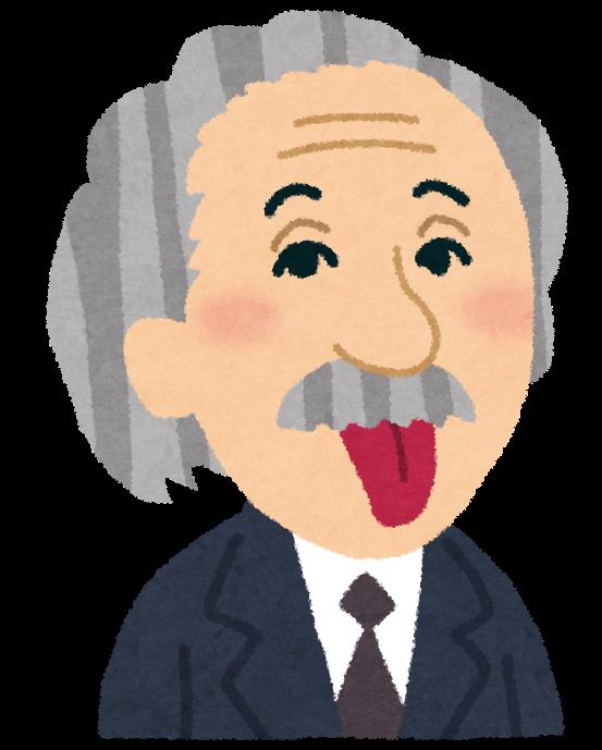 アインシュタインの似顔絵イラスト | かわいいフリー素材集 いらすとや