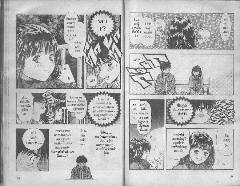 I's - หน้า 6