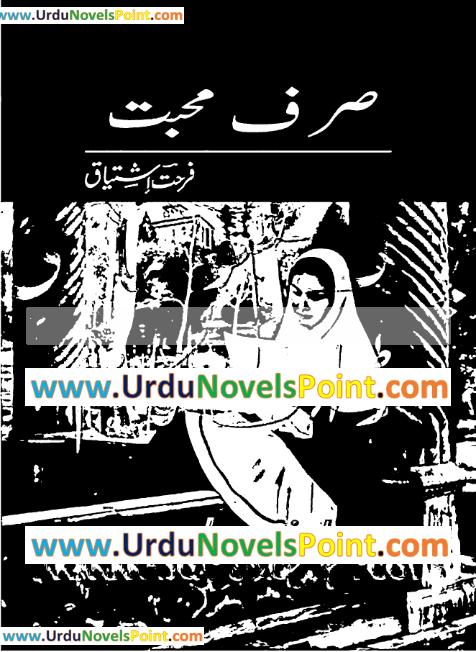Sirf Mohabbat novel by Farhat Ishtiaq
