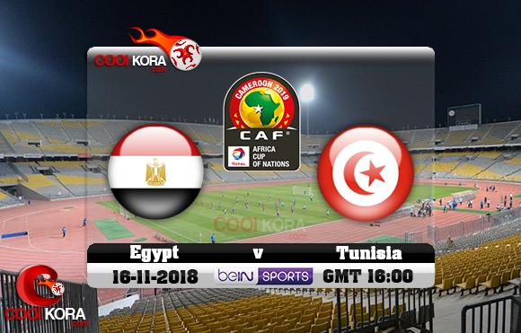 مشاهدة مباراة مصر وتونس اليوم 16-11-2018 تصفيات كأس أمم أفريقيا