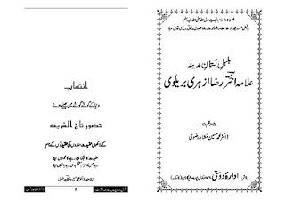 Huzur Tajushsharia Ki Naatiya Shaeri  By: Dr.Muhammed Husain Mushahid Razvi حضور تاج الشریعہ کی نعتیہ شاعری ڈاکٹر مشاہد رضوی