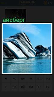 большой айсберг в океане переворачивается на 25 уровне 600 слов загадок