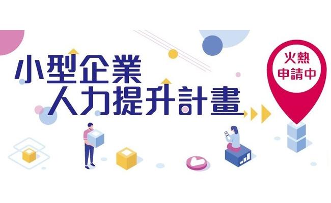 【資源】勞動部110年度「小型企業人力提升計畫」開放受理申請