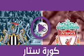 مشاهدة اهداف وملخص مباراة نيوكاسل يونايتد وليفربول بتاريخ 26-07-2020 الدوري الانجليزي