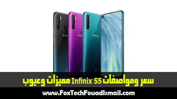 سعر انفينكس S5 في مصر