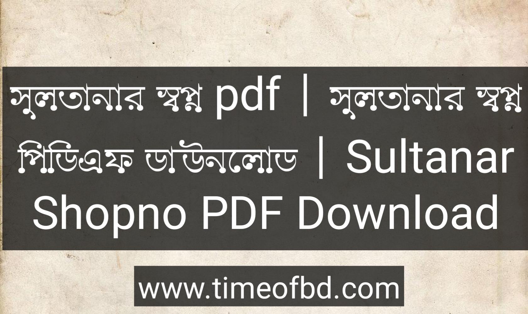 সুলতানার স্বপ্ন pdf, সুলতানার স্বপ্ন পিডিএফ ডাউনলোড, সুলতানার স্বপ্ন পিডিএফ, সুলতানার স্বপ্ন pdf download,
