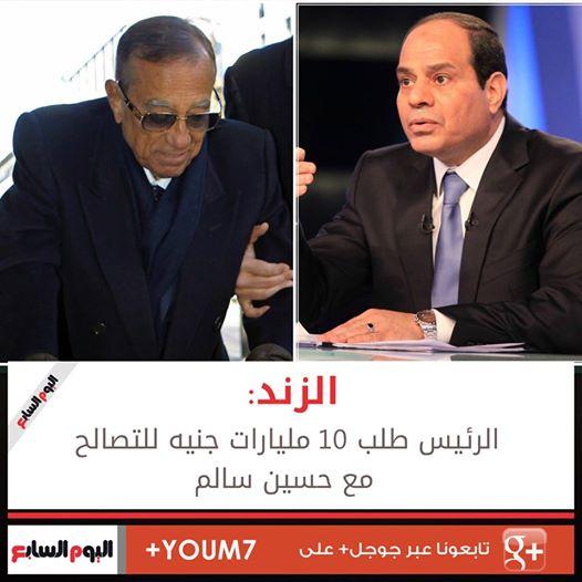 حسين سالم: موقع النهار: #عاااجل .. #ضربة_معلم .. قرار عاجل من الرئيس