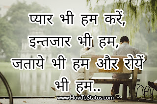 Status On Sad Mood In Hindi HTS Girl Or Boy