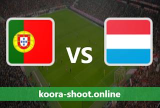 بث مباشر مباراة لوكسمبرج والبرتغال اليوم بتاريخ 30-03-2021