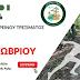 Λιβάδι: 1ος Αγώνας Ορεινού Τρεξίματος - Η Προκήρυξη