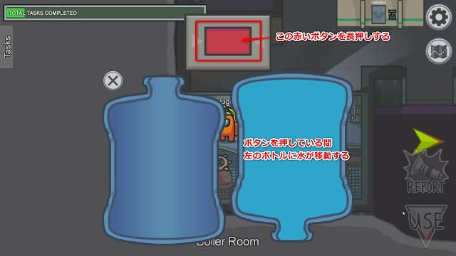 Replace Water Jug(ウォーターボトルを取り換える)説明画像