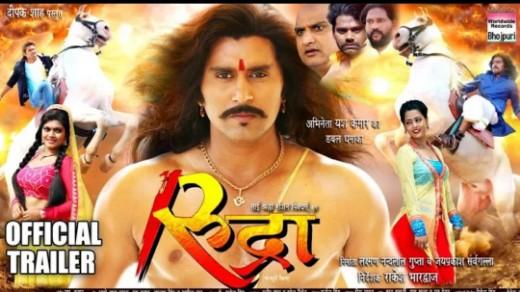 Rudra Bhojpuri Movie Download Yash kumar