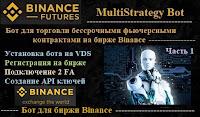 MultiStrategy Bot для фьючерсных контрактов биржи Binance -  установка на VDS, регистрация на бирже, 2 FA, создание API ключей, подключение к бирже (Часть 1)
