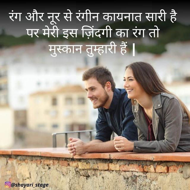 romantic love hindi shayari