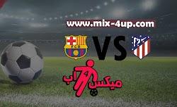 مشاهدة مباراة برشلونة واتلتيكو مدريد بث مباشر رابط ميكس فور اب 21-11-2020 في الدوري الاسباني
