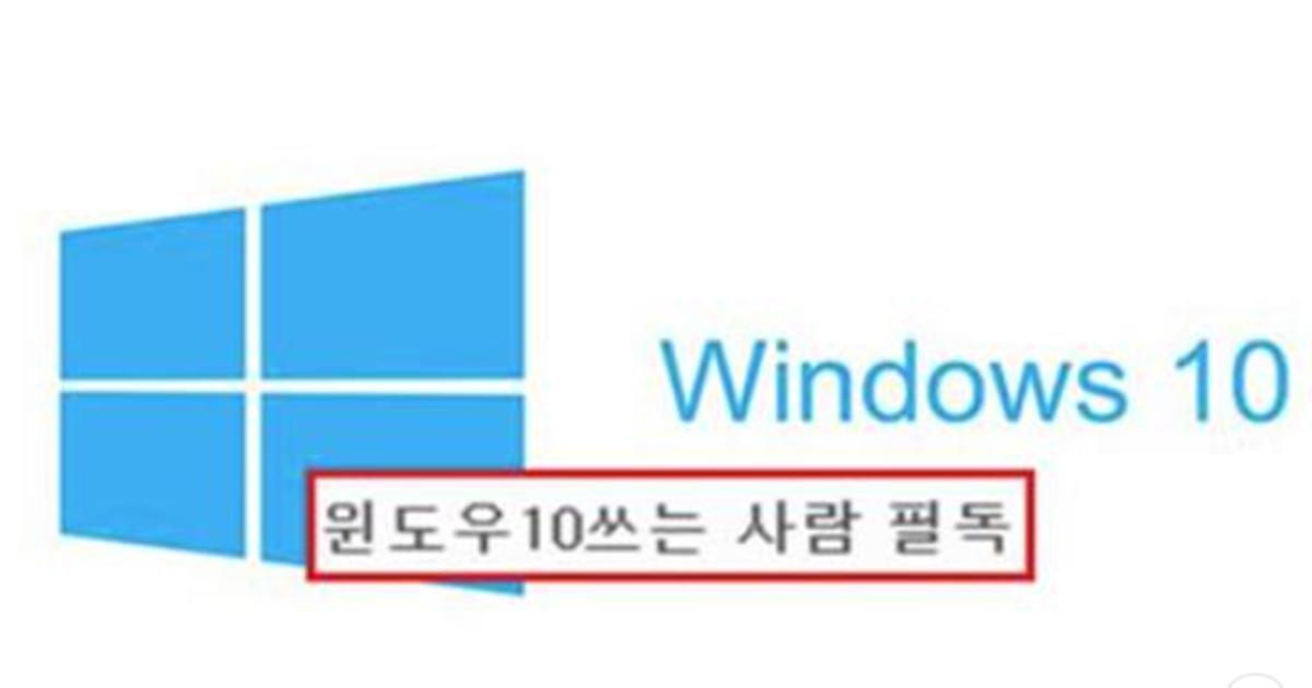 컴퓨터 윈도우 10 쓰는 사람들은 무조건 읽어봐야하는 꿀팁