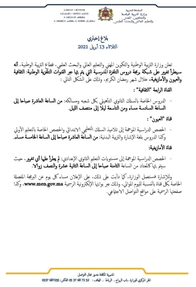 شبكة برمجة دروس التلفزة المدرسية عبر القنوات التلفزية الوطنية خلال شهر رمضان الكريم