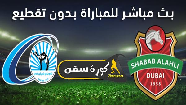 موعد مباراة بني ياس وشباب الأهلي دبي بث مباشر بتاريخ 21-02-2020 كأس رئيس الدولة الإماراتي