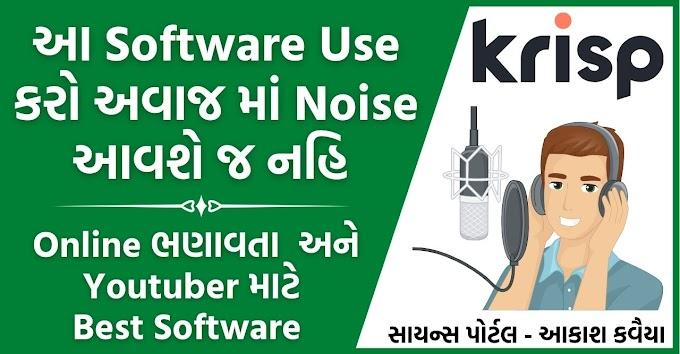 Krisp | Audio માંથી Background Noise દુર કરતો ધમાકેદાર Software - AI System ધરાવતો Software