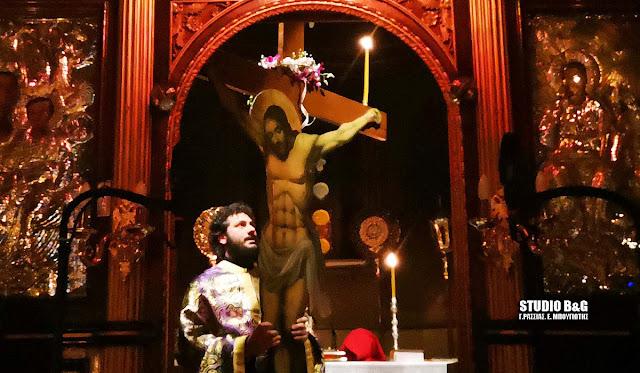 Ζωντανή μετάδοση της ακολουθίας της Μ. Πέμπτης από τον Ι.Ν. Αγίας Τριάδος Ναυπλίου (βίντεο)