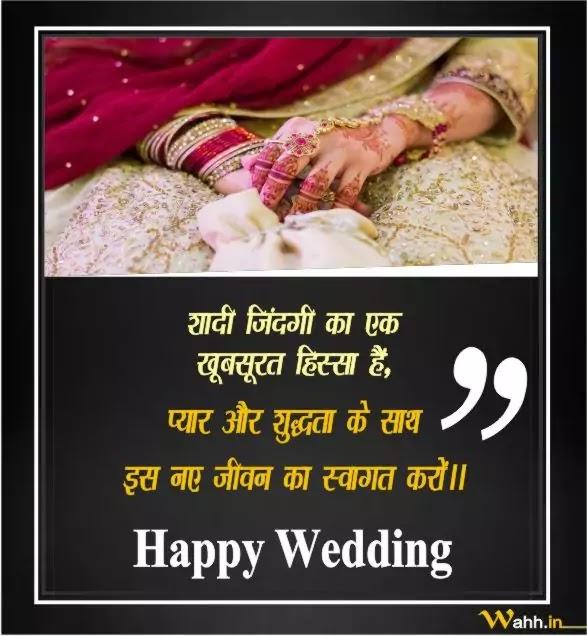 Wedding-Wishes-In-Hindi