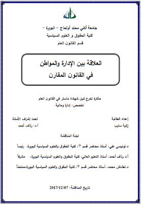 مذكرة ماستر : العلاقة بين الإدارة والمواطن في القانون المقارن PDF