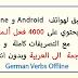 تطبيق لهواتف الاندرويد والايفون  يحتوي على 4000 فعل مع التصريفات كاملة  و الترجمة  الى العربية وبدون انترنيت