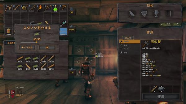 Valheim1 倉庫の容量問題画像