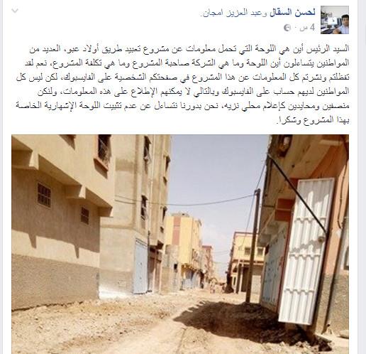 شباب  فيسبوكيون يسائلون رئيسهم في تدوينات غير مسبوقة بخصوص مشروع وهمي....