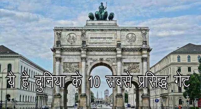 ये है दुनिया के 10 सबसे प्रसिद्ध गेट