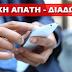 """ΠΡΟΣΟΧΗ: Νέα τηλεφωνική απάτη – Λέτε """"Ναι"""" και χρεώνεστε με 125€"""