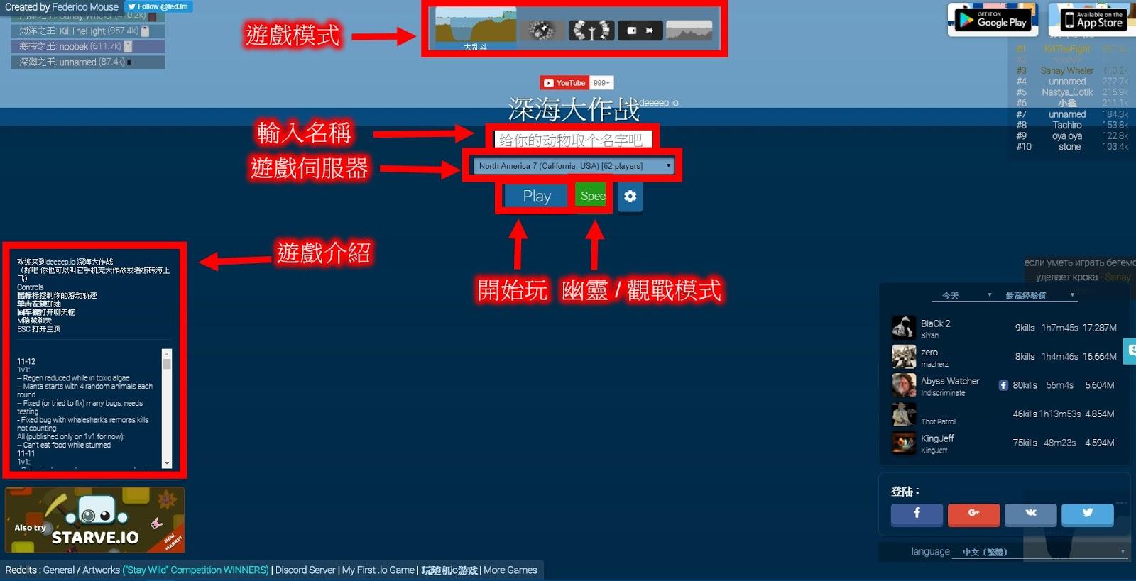 Fun薯瘋: 【Deeeep.io】深海大作戰!Eat Fish 進化大作戰!
