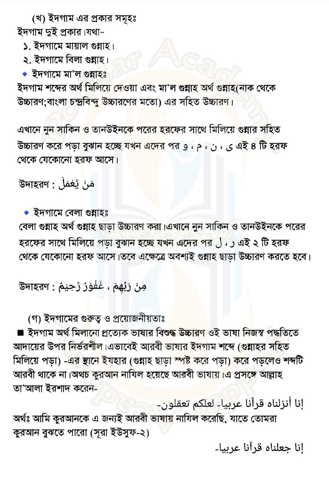 Alim (hsc) পরিক্ষার্থী ২০২১ এর তাজভিদ ১ম পত্র ৭ম সপ্তাহের অ্যাসাইনমেন্ট উত্তর / সমাধান ২০২১ https://www.banglanewsexpress.com/